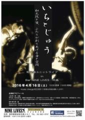 上田秀一郎 公式ブログ/LIVE告知! 画像1