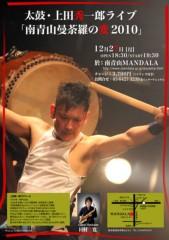 上田秀一郎 公式ブログ/12月の公演情報!! 画像1