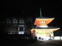 上田秀一郎 公式ブログ/高野山開創1200年記念 画像2