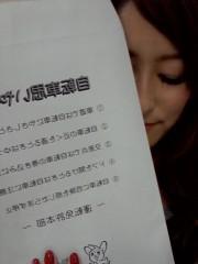 朝生あや 公式ブログ/こーしん! 画像1