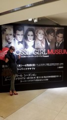 朝生あや 公式ブログ/gossip girl 画像1