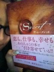 朝生あや 公式ブログ/☆the secret ★ 画像1