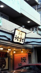 絵崎由花 公式ブログ/うまかっ! 画像1