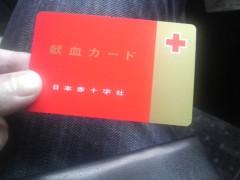 渡航輝 公式ブログ/試験場にて献血! 画像1