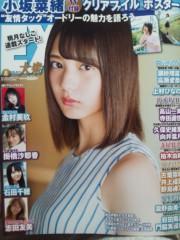 バーモント秀樹 公式ブログ/月刊大衆EX〜大ドカンアーイ 。 画像1