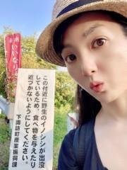 上村愛香 公式ブログ/イノシシに注意っ!! 画像1