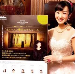 上村愛香 公式ブログ/ローズからお手紙。 画像1