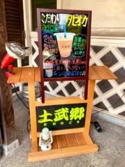 上村愛香 公式ブログ/今さら感? 画像2