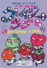 上村愛香 公式ブログ/カミムラ、15年ぶりに舞台やるってよ。 画像1