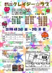 上村愛香 公式ブログ/カミムラ、15年ぶりに舞台やるってよ。 画像2