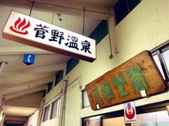 上村愛香 公式ブログ/なっちゃんがやってきた! 画像2