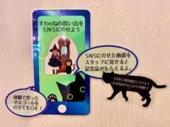 上村愛香 公式ブログ/魔女っこカミムラ。 画像3