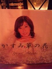 上村愛香 公式ブログ/ハイランドで安達由美さん。 画像3