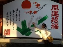 秋吉久美子 公式ブログ/謹賀新年! 画像1