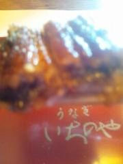 秋吉久美子 公式ブログ/うなぎ 画像1