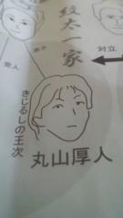 秋吉久美子 公式ブログ/『天保12年のシェークスピア』 画像1