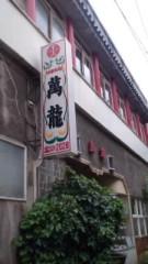 秋吉久美子 公式ブログ/九州最後の昼食 画像3