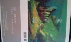 秋吉久美子 公式ブログ/斎藤くんが詩集を送ってくれた 画像1