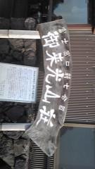 前田幸長 プライベート画像 今日は富士山に登ってます