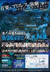 にいみ啓介 公式ブログ/9/26魔界練闘会 画像2