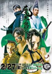 にいみ啓介 公式ブログ/魔界錬闘会 画像1