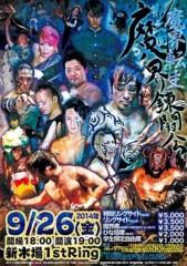 にいみ啓介 公式ブログ/9/26魔界練闘会 画像1