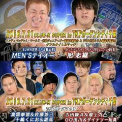 TAKAみちのく 公式ブログ/この夏最大のビッグマッチ! 画像3