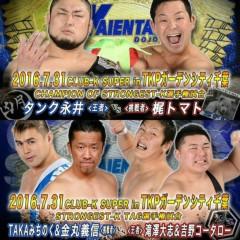 TAKAみちのく 公式ブログ/この夏最大のビッグマッチ! 画像2