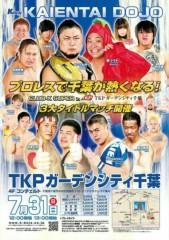 TAKAみちのく 公式ブログ/この夏最大のビッグマッチ! 画像1
