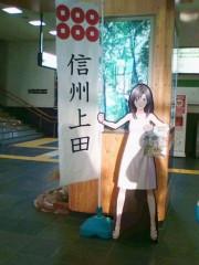 笠井葉月 公式ブログ/サマーウォーズ 画像1