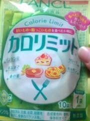 笠井葉月 公式ブログ/いっぱい食べる 画像1
