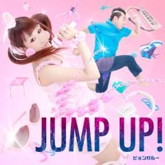 うさぎのなみ平 プライベート画像 JUMP UP!