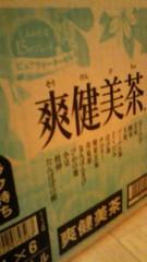 伊藤竜翼 公式ブログ/あがる 画像1