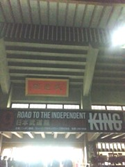 ��ƣε�� ��֥?/Road to The Independent King ����1