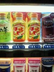 山口温志 公式ブログ/んっ!? 画像1