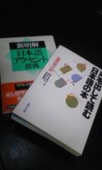 今村香織 公式ブログ/アクセント辞典 画像1