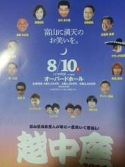 中島和彦(コンパス) 公式ブログ/プールの日焼けをロケで焼けたと嘘をついた夏。 画像3