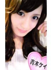 青木ケイト 公式ブログ/き…。 画像1
