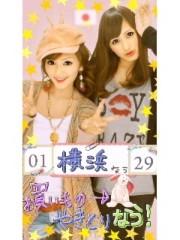 青木ケイト 公式ブログ/横浜デート的なやつ。 画像2