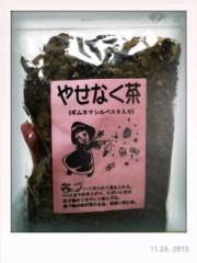 青木ケイト 公式ブログ/やせなく茶。 画像1