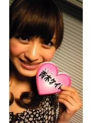 青木ケイト 公式ブログ/今から帰宅しますよ〜。 画像1