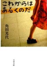 青木ケイト 公式ブログ/文学少女を気取ってみよう。 画像2