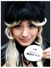 青木ケイト 公式ブログ/メーテルさん。 画像3