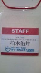 柏木佑井 公式ブログ/眠いぞーっ(_ _).oO 画像1