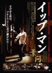 岡本良史 公式ブログ/その心と技は、李小龍に受け継がれた! 画像1