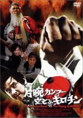 岡本良史 公式ブログ/ドラゴン旋風!吹き荒れる!! 画像2