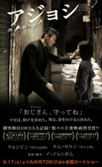 岡本良史 公式ブログ/アジョシは『アジョシ』にやられる! 画像1