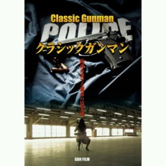 岡本良史 公式ブログ/映画『クラシックガンマン』 画像1