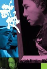 岡本良史 公式ブログ/《功夫電影の熱い春!Part2『捜査官X』》 画像1