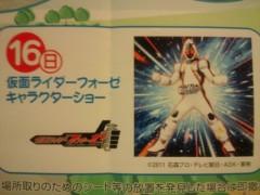 岡本良史 公式ブログ/仮面ライダーが来る!! 画像1